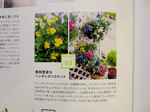 フローリスト 1月号 Un voyage de fleurs