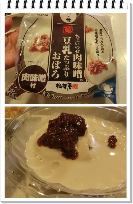 肉そぼろ豆腐
