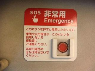 150702_毎日新聞_新幹線非常用ボタン_AAcsLRl_VGA