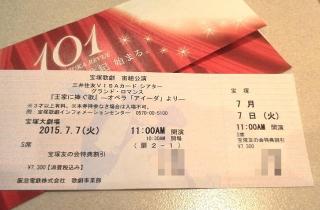 150707_3307_宝塚「王家に捧ぐ歌」観劇・友人S席のチケット7300円_725x475