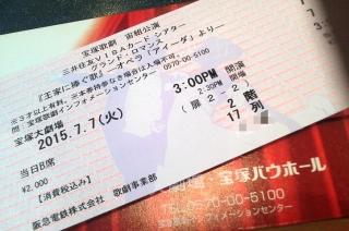 150707_3310_宝塚「王家に捧ぐ歌」観劇・友人当日B席のチケット2000円_724x479