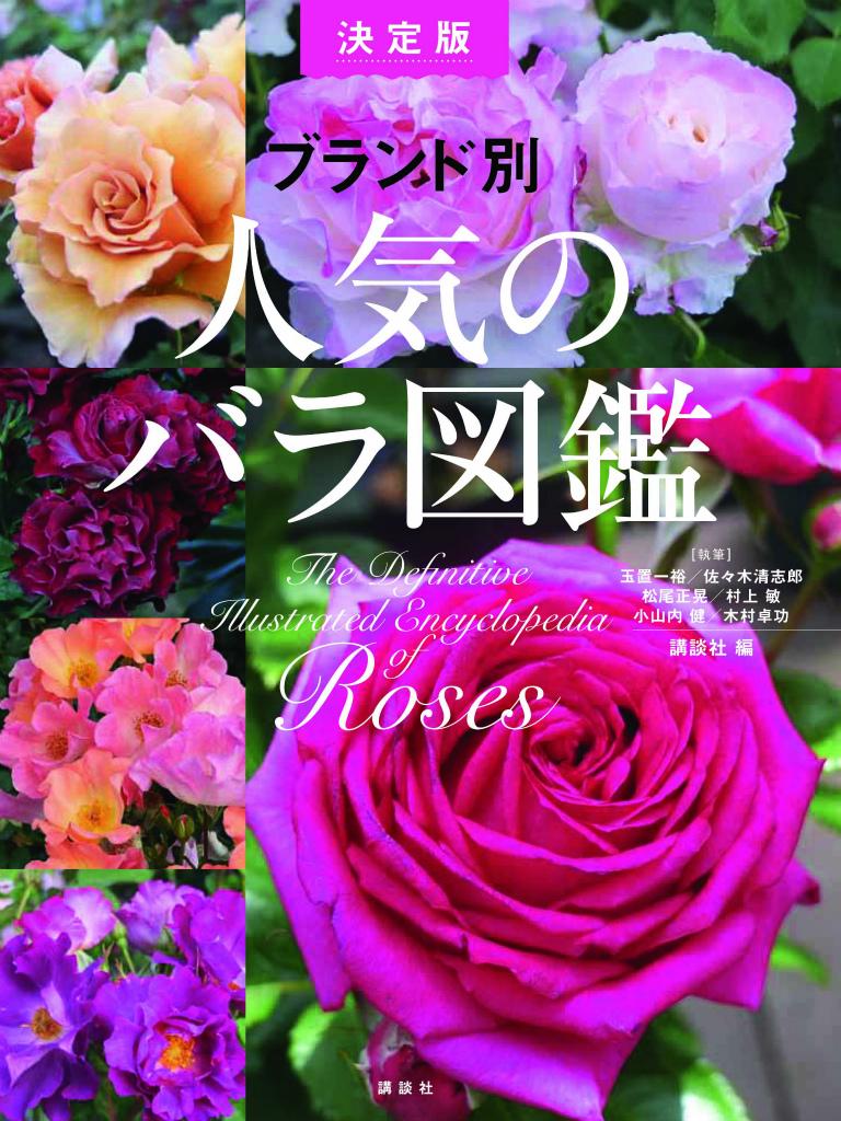 バラ図鑑 カバー表1