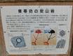 14 東尋坊・安山岩の成り立ち(拡大写真)