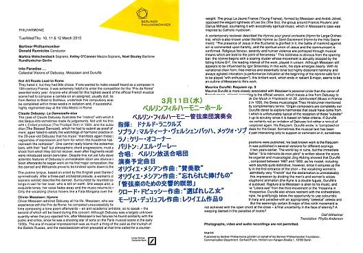 9 ベルリン・フィルハーモニーのプログラム