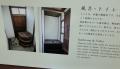 14 新島襄の旧宅・風呂 トイレ(拡大)