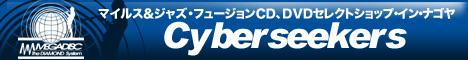 Cyberseekers - 新譜ブログ