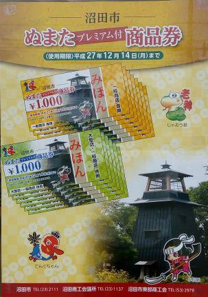 プレミアム付き商品券1 沼田材木町店