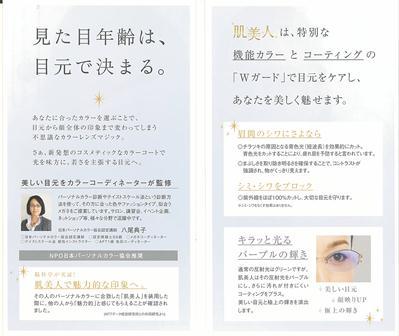 肌美人カラー1 富岡本店