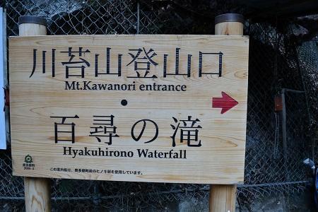 川苔山登山口へのゲートの看板