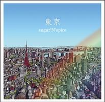 sugarnspice_東京_l