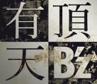 bz_有頂天
