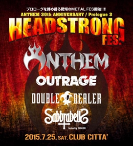 headstrongfes_20150725.jpg