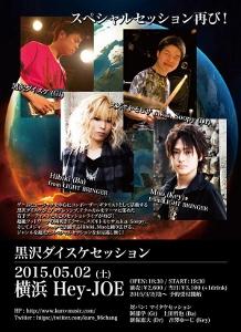 kurosawadaisuke_session_20150502.jpg