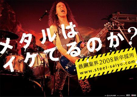steel_saiyo2008.jpg