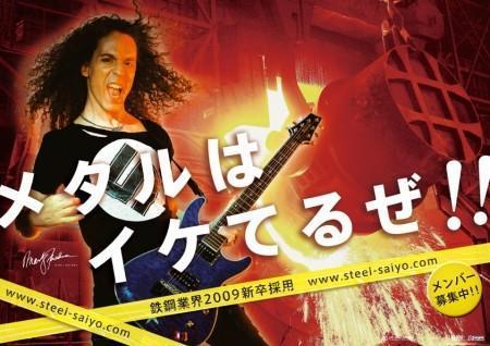 steel_saiyo2009.jpg