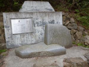 ハセツネ記念碑
