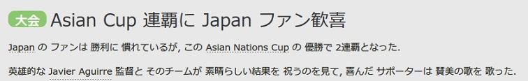 Ranceアギーレアジアカップ優勝