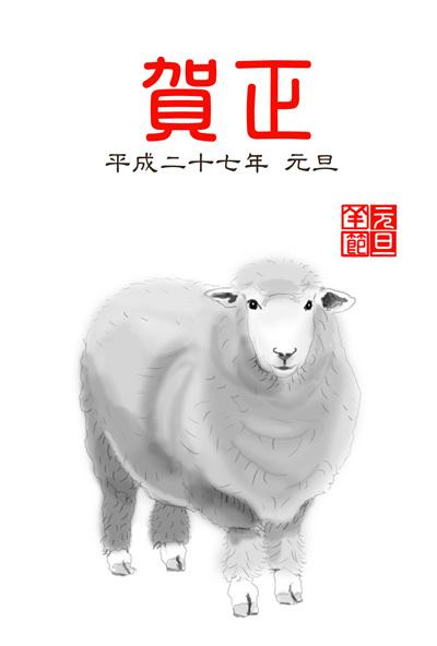 年賀 羊s