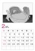 カレンダー2月A4 イヴ家