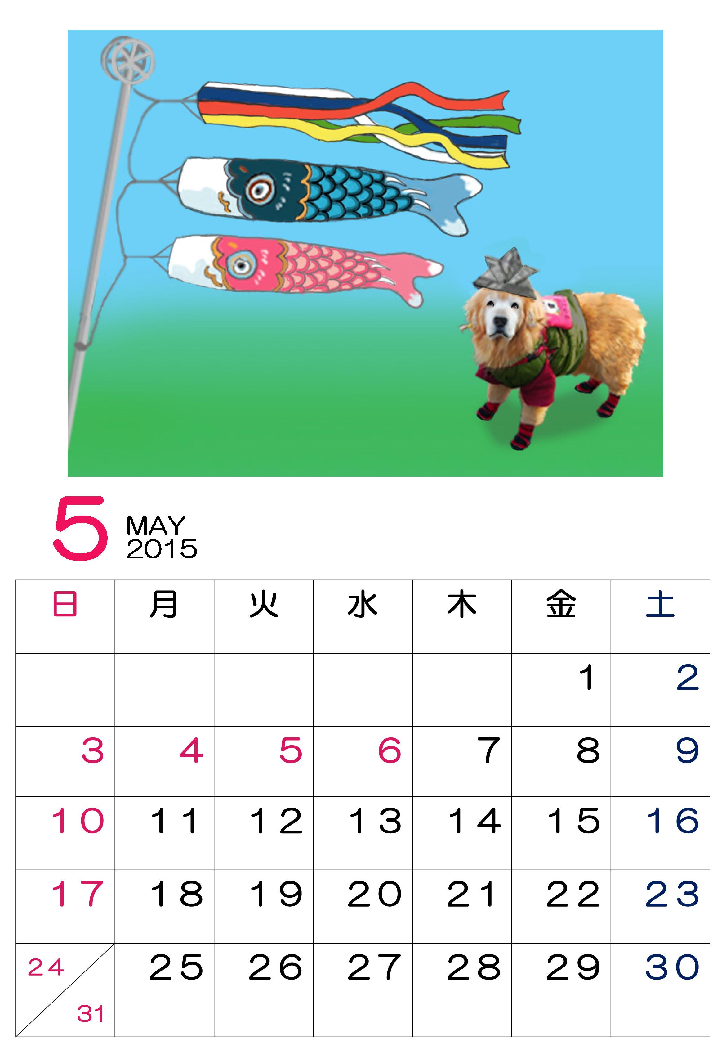 カレンダー A4 5月