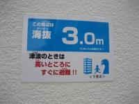 津波対策の表示