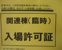 市場の駐車許可証