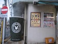 珈琲カップがあるお店の写真