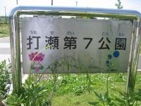 打瀬第7公園