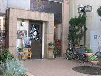 木ノ花茶館