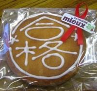 合格とかかれたクッキー