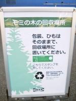 リサイクルの表示