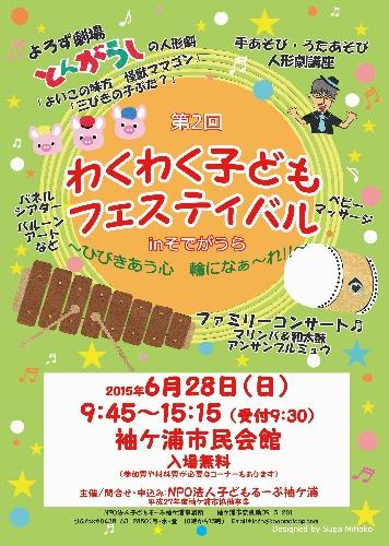 子どもるーぷ2015-313 (356x500)