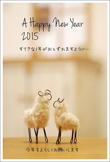 2015おめでとう~