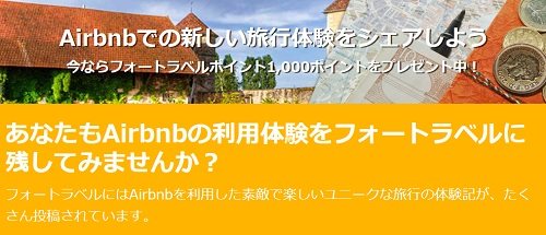 Airbnb体験記クチコミ募集