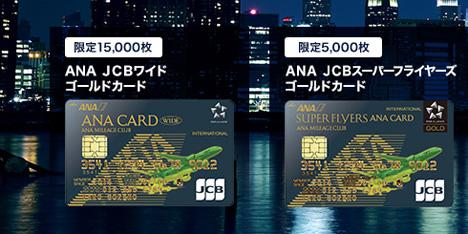ANAカードは30周年記念で、枚数限定3Dリップマンホログラム付きの新デザイン「ゴールドカード」を発行!
