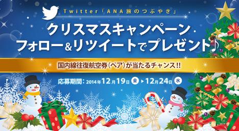 ANAは、Twitterで 国内線航空券が当たるクリスマスプレゼントキャンペーンを開催しています。