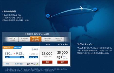 デルタ航空2015スカイマイルプログラムは、マイルの利用方法も改定されます!これはお得?