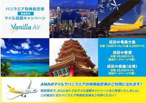 ANAは、バニラエア特典航空券マイル減額キャンペーンを開催!奄美大島往復7,000マイル!香港往復サーチャージ無料22,000マイル!