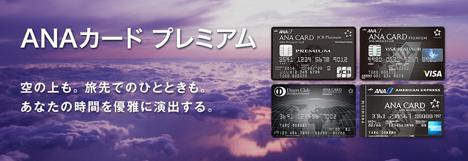 選ばれた方だけに案内があった100円で2マイル貯まる究極のANAカード、ついに自己申請が可能に!