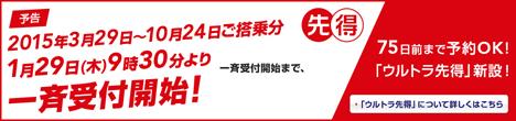 最も割安なウルトラ先得は9,300円~!JALはゴールデンウィーク、お盆、秋の5連休シルバーウィークも対象の早期割引運賃を設定!