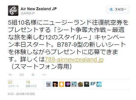往復航空券が当たる!ニュージーランド航空は、スマートフォン向けウェブサイトでシート体感キャンペーン開催!1