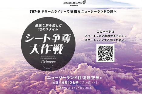 往復航空券が当たる!ニュージーランド航空は、スマートフォン向けウェブサイトでシート体感キャンペーン開催!2のコピー