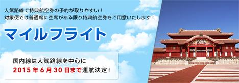 JALは、普通席に空席があれば必ず特典航空券の予約ができる「マイルフライト」を6月まで延長!