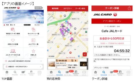 JALは、航空会社系クレジットカード初の位置情報を活用したスマホアプリを提供!