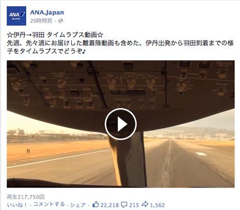 ANAの伊丹出発から羽田到着までの42秒の動画、再生は20万回を超えの人気!