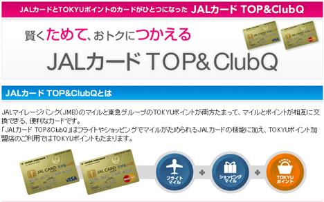 東京急行電鉄とJTBは、旅行部門の提携を強化、東急旅行センター テコプラザをJTB総合提携店 東急トラベルサロンに!
