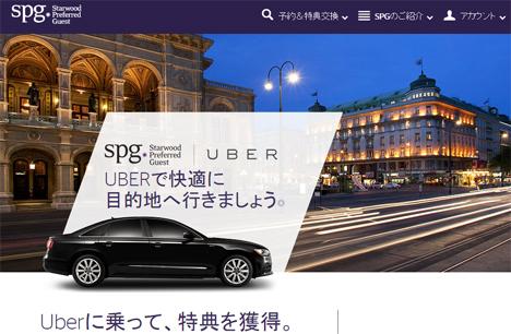 スマホでハイヤーやタクシーの配車サービスを展開しているUberがスターウッドと提携!SPGポイント獲得が可能に!