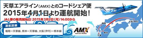 保有機1機のみの日本一小さな航空会社がJALとのコードシェアを開始!
