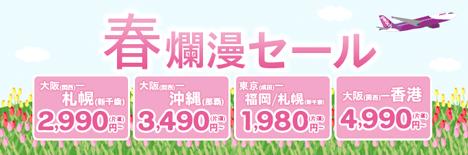 ピーチは3日間限定で「春爛漫セール」を開催! 成田からの新路線も対象でバニラエアと競合?