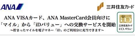 ANAは、マイルをクレジットカードの利用代金に充当できるサービスを開始!換算レート5%アップキャンペーンも!
